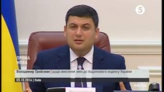 видео Зміни до Податкового кодексу України