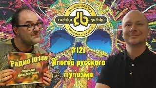 Сиськи-Письки ШОУ #121 Апогей русского тупизма