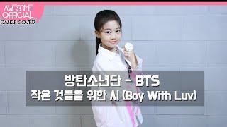 나하은(Na Haeun) - 방탄소년단(BTS) - 작은 것들을 위한 시(Boy With Luv) Dance Cover