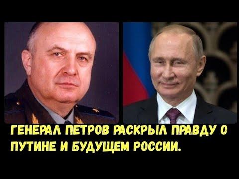 Генерал Петров раскрыл