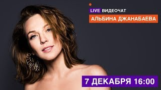 LIVE Видеочат со звездой на МУЗ-ТВ: Альбина Джанабаева
