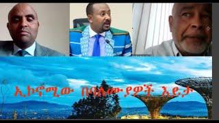 Ethiopia: ESAT የጠ/ሚ አብይ አህመድ የኢኮኖሚ ሪፖርት በባለሙያዎች አይን