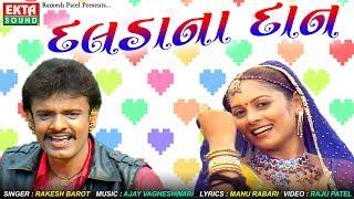 Daldana Daan || Rakesh Barot || Video || Love Song || Ekta Sound