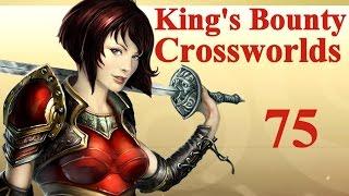 King's Bounty: Перекрестки миров (Ультракс) 75