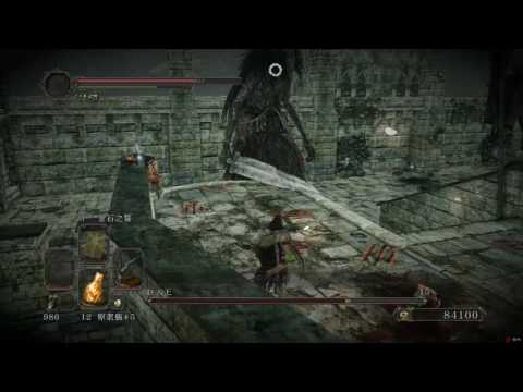 黑暗靈魂2:原罪哲人 巨人王 無限刷魂