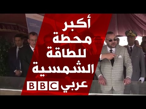 أكبر محطة لإنتاج الطاقة الشمسية في العالم في المغرب  - 17:21-2017 / 4 / 19