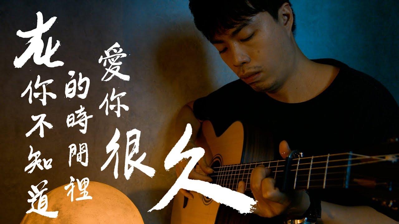 徐佳瑩【在你不知道的時間裡愛你很久】吉他 Fingerstyle by Long Fung Tam (電影《我在時間盡頭等你》片尾曲)