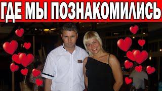 КАК МЫ ПОЗНАКОМИЛИСЬ С МУЖЕМ НАША Русско турецкая семья Жизнь в Турции Муж турок Анталия