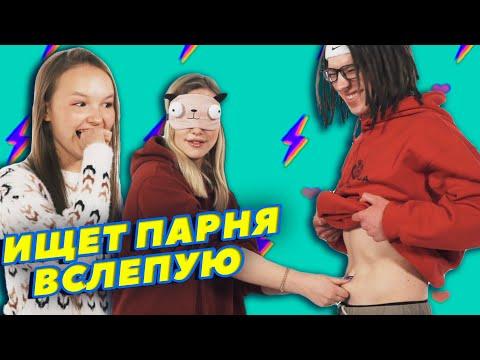 ХОФФМАН снова УНИЖАЕТ ПАРНЕЙ на Шоу СВИДАНИЕ ВСЛЕПУЮ