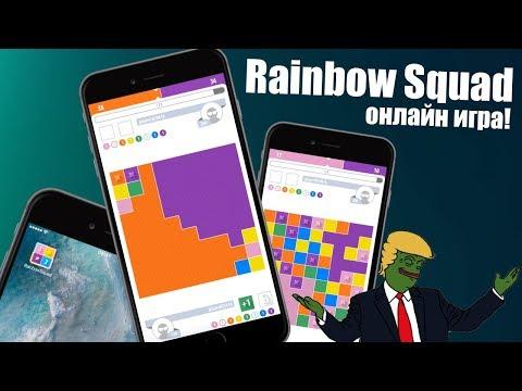Новая ОНЛАЙН ИГРА! Rainbow Squad на iPhone!