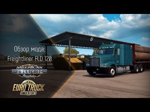[ATS/ETS 2] Обзор мода Freightliner FLD 120
