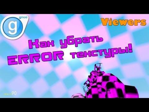 Как убрать ERROR текстуры в Garrys mod!