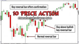 10 PRICE ACTION ศาสตรแห่งการอยู่รอดในตลาด forex