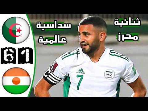 ملخص مباراة الجزائر 6-1 النيجر 🔥 تصفيات كأس العالم 2022 🔥 سداسية للخضر 🔥 Algerie Vs Niger 6-1 Résumé