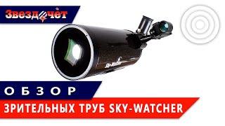 Обзор зрительных труб Sky-Watcher