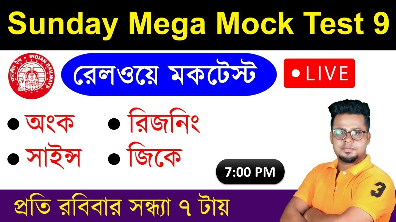 🔴Sunday Mega Mock Test 9   Railway Bengali class   Railway NTPC Math Bengali    Bangla math Class