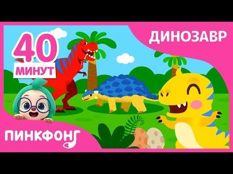 Лучшие песни про динозавров и Ти-Рекс | +Сборник | Детка Ти-Рекс | Пинкфонг песни для детей