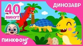 Download Лучшие песни про динозавров и Ти-Рекс | +Сборник | Детка Ти-Рекс | Пинкфонг песни для детей Mp3 and Videos