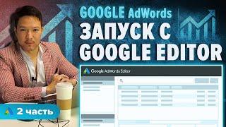 Google Adwords ч. 2 налаштування з Google Editor