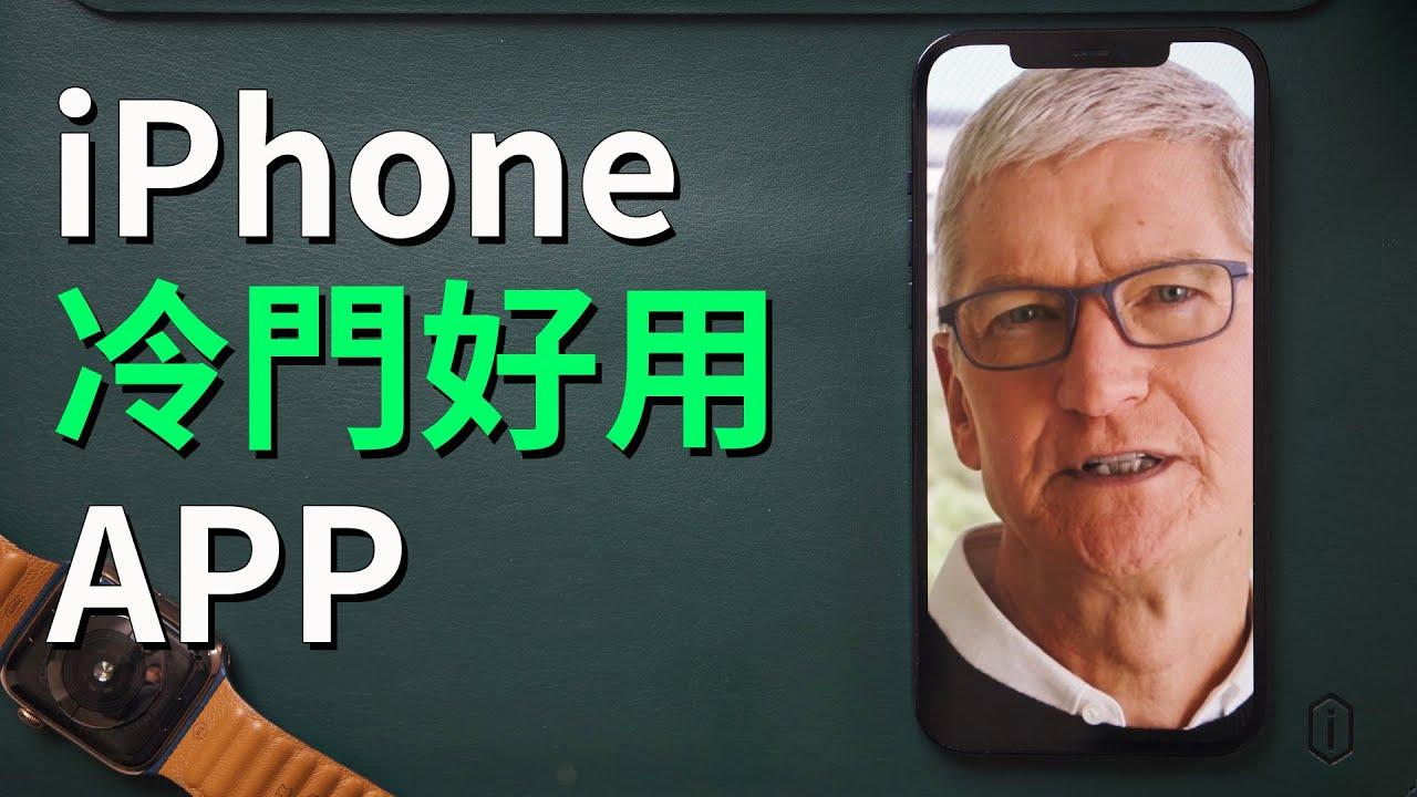 5款冷門好用的iPhone軟體APP! | 大耳朵TV