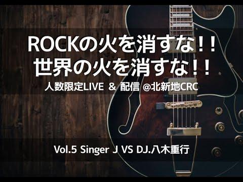 ROCKの火を消すな!! Vol.5 Singer J VS DJ.八木重行