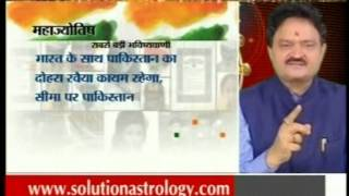 INDO PAK RELATIONSHIP - MEGA PREDICTION I 23rd AUG - 2014 I MAHAJOTISH