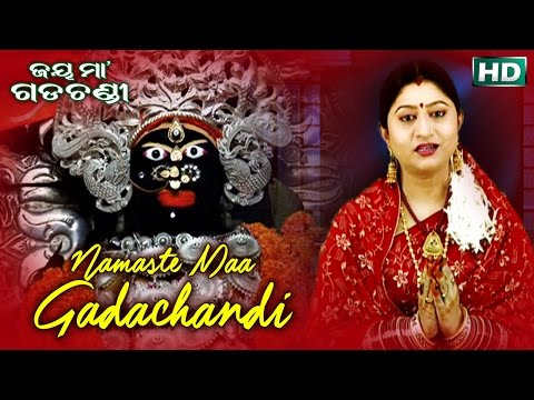 NAMASTE MAA GADACHANDI   Album-Jaya Maa Gadachandi  Namita Agrawal   Sarthak Music