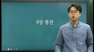 [에듀에프엠]9급 관세법 3개년기출해체특강_통관1