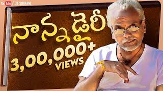 Nanna Dairy - నాన్న డైరీ || Telugu Short Film 2020 || LB Sriram He'ART' Films