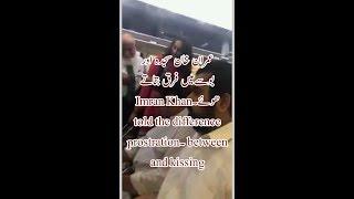 Imran Khan |P T I Chairman Imran Khan | Imran Khan declared prostration in prostration and kisses |