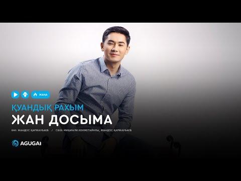 Қуандық Рахым - Жан досыма (аудио)
