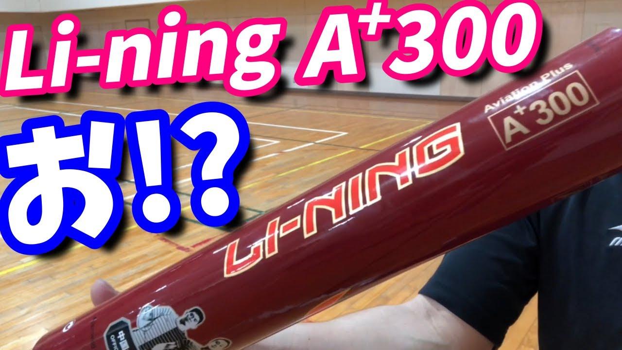 Li-ning A+300 レビューって程でもないですが…。【バドミントン】