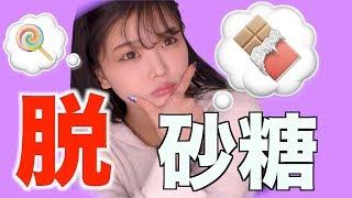 【ダイエット】甘い物を100%辞める方法 thumbnail