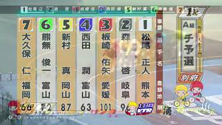 F1 第11回サンヨーコーヒー杯(別府競輪場) thumbnail