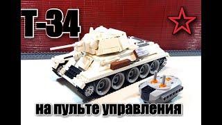 LEGO танк Т-34 на пульті управління.Лего саморобка