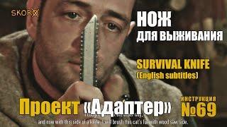 Уроки выживания -  Нож для выживания. Surival Skills -  Survival knife (ENG SUBS)