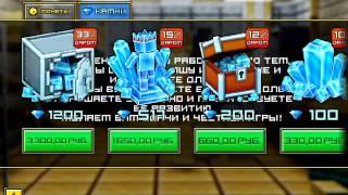 Взлом Pixel Gun 3D