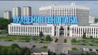 «Военная приемка». Академия Генерального штаба ВС РФ