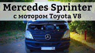 Mercedes Sprinter V8 280 л. с. АКПП — свап 1UZ-FE Toyota | Свапзона