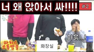 [하기스 소통방송] 햄버거 20개 가능? (2부)