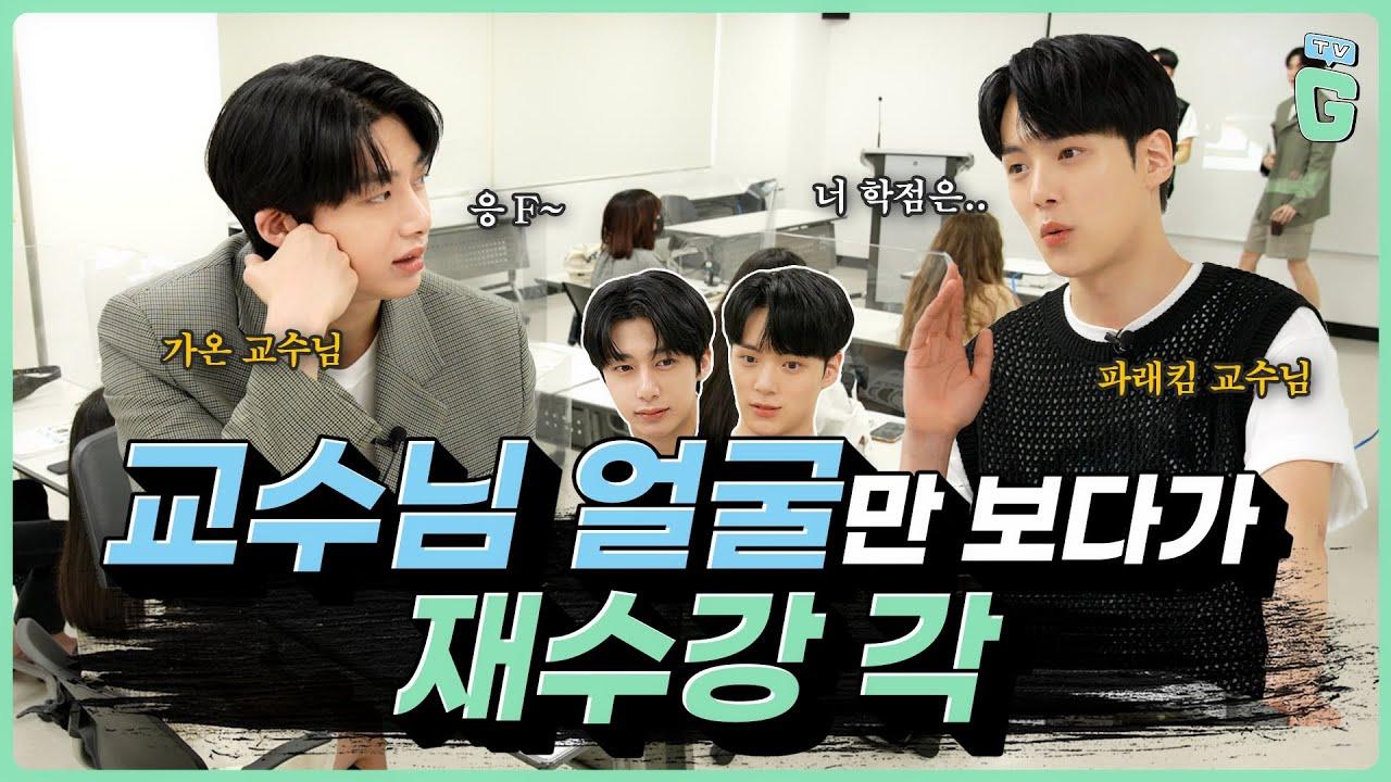 (With Sub) 교수님, 혹시 한국어 수업 아니고 비주얼학과 잘생김이론 아닌가요😎?