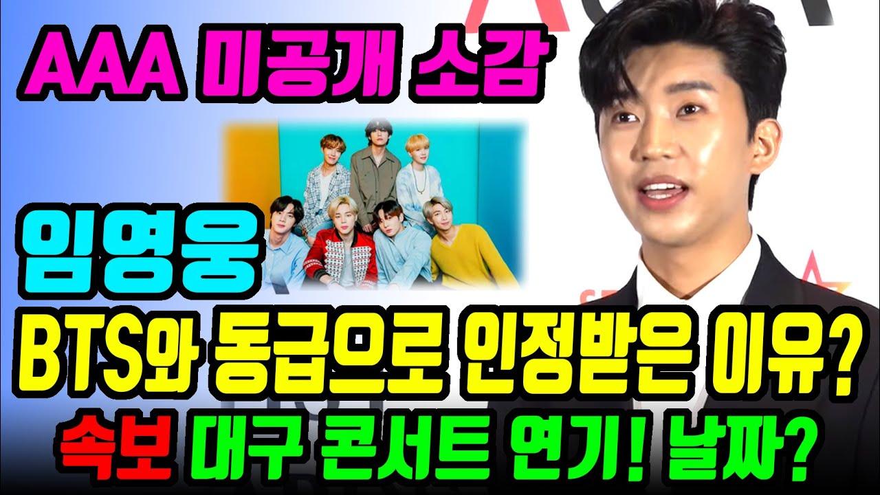 임영웅 BTS와 동급으로 인정받은 이유?! 대구 콘서트 연기! 날짜? AAA미공개 소감