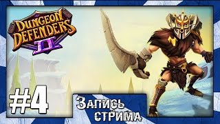 Запись стрима по Dungeon Defenders 2 (Alpha) #4