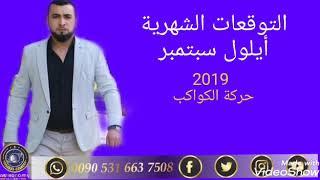 التوقعات الشهرية أيلول سبتمبر 2019