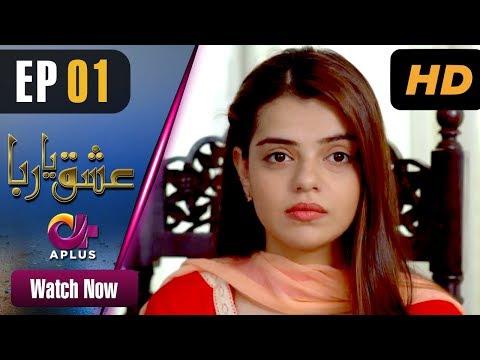 Ishq Ya Rabba - Episode 1 | Aplus Dramas | Bilal Qureshi, Srha Asghar, Fatima | Pakistani Drama