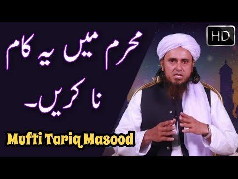 Muharram Mein Ye Sab Kaam Na Karein | Mufti Tariq Masood | Islamic Group