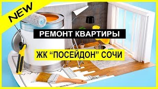 """РЕМОНТ НАШЕЙ КВАРТИРЫ в Сочи! ЖК """"ПОСЕЙДОН""""! ЧАСТЬ 1"""