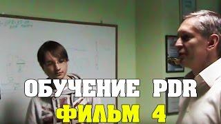 Обучение Удалению вмятин (PDR). Фильм- 4. Учебный центр Пивень сервис.