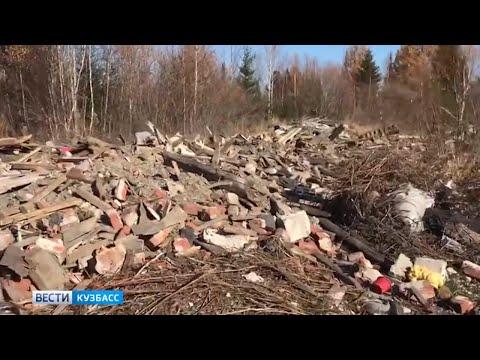Хотели как лучше: в Анжеро-Судженске снесли бараки, но строительный мусор увезли в лес