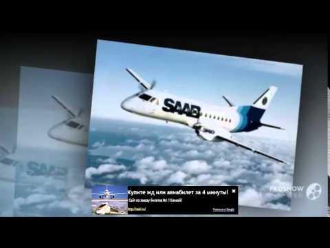 Чартерные авиабилеты в Москве, купить билеты на чартерные